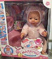 Детская игрушка малятко пупс
