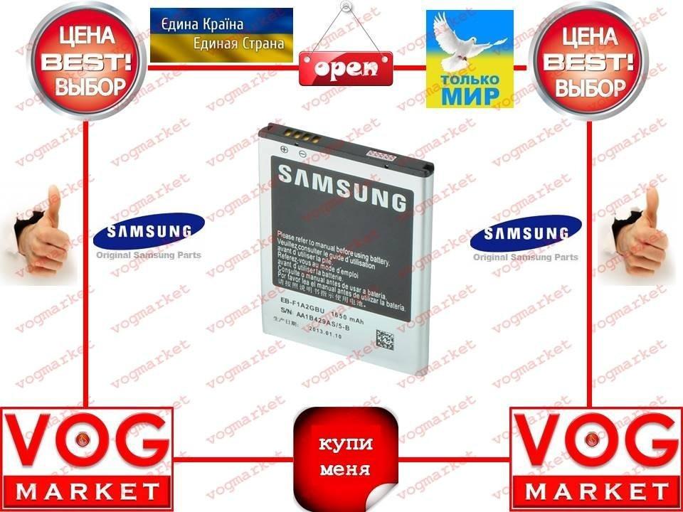 Аккумулятор Samsung EB-F1A2GBU (i9100) Оригинал