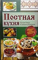 Лариса Кузьмина Постная кухня