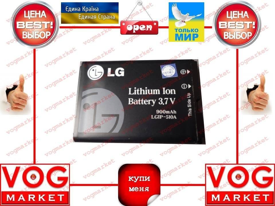Аккумулятор LG LGIP-510A (KP199) Оригинал