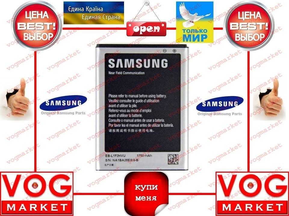 Аккумулятор Samsung EB-L1F2HVU (i9250) Оригинал