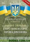 Науково-практичний коментар закону України Про виконавче провадження. Станом на 5 травня 2017 року