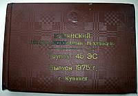 Фотоальбом Купянский Автотранспортный Техникум. 1975 год