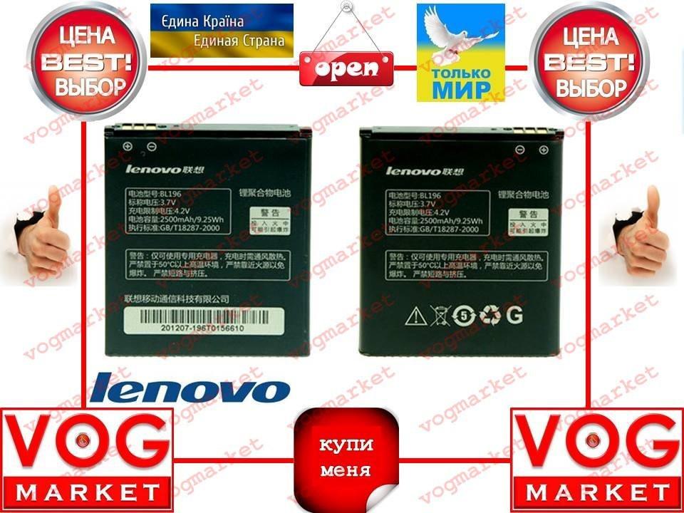 Аккумулятор Lenovo BL196 (P700) Оригинал
