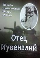 Отец Иувеналий. Из жизни схиархимандрита  Феофана Медведева, фото 1