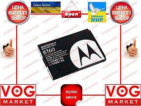 Аккумулятор Motorola BT60