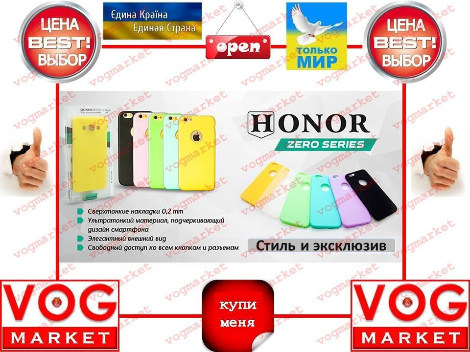 Силикон Samsung G530 HONOR Zero