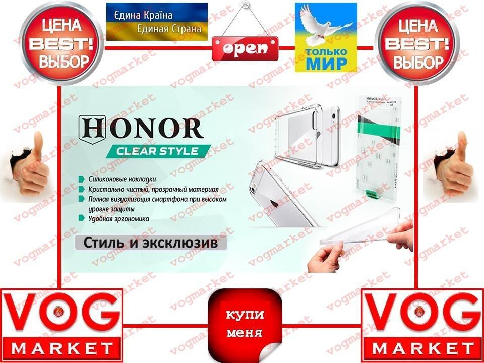 Силикон Samsung G530 HONOR Clear