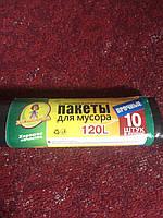 Мусорные пакеты Хозяюшка 120 л./10 шт./рул.