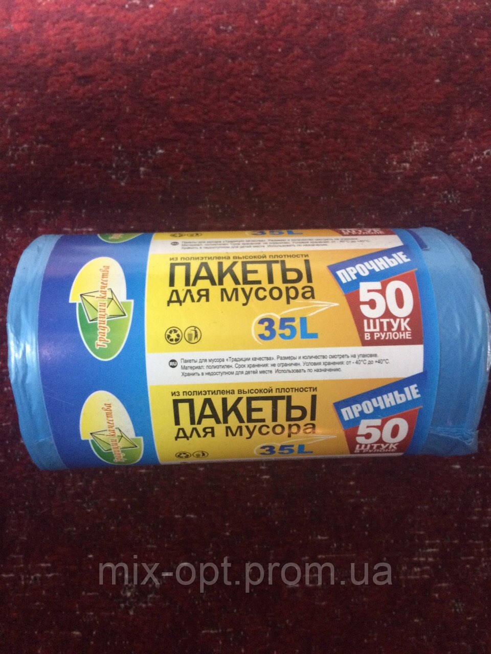 Мусорные пакеты Традиции качества 35 л./50 шт./рул.