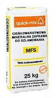 MFS. Минеральная смесь для оштукатуривания или оклеивания стен.