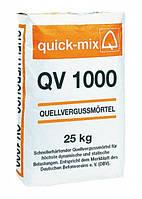QV 1000 1. Расширяющийся литой раствор / бетон. Зернистость 0 1 мм.