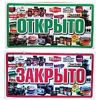 Табличка пластиковая для магазина 12х23 см