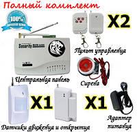 GSM сигнализация «iS-2» беспроводной комплект