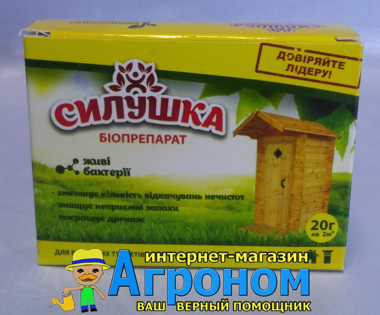 Биопрепарат деструкции СИЛУШКА, 20 гр, БиоТехАктив, Украина  - Агроном в Запорожье