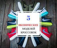 5 ИКОНИЧЕСКИХ МОДЕЛЕЙ КРОССОВОК НА ВСЕ ВРЕМЕНА