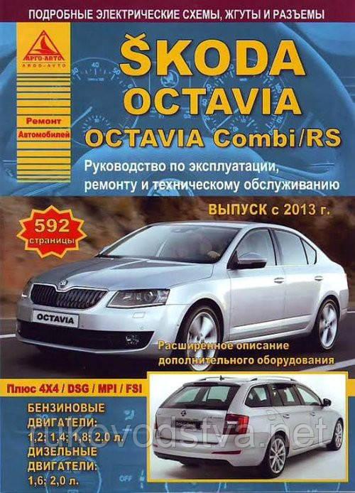 Книга Skoda Octavia III с 2013 Инструкция по эксплуатации, ремонту