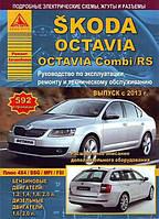 Книга Skoda Octavia III с 2013 Инструкция по эксплуатации, ремонту, фото 1