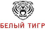 """Белый Тигр"""