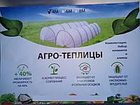 Агро-теплицы 4 м, теплица-агро,парник. (плотность 50)
