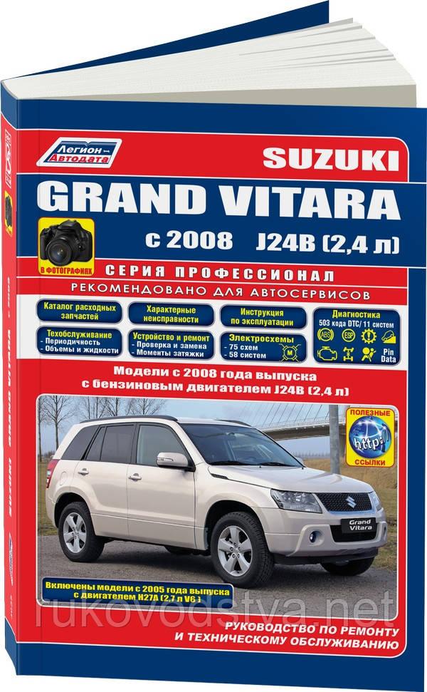 Книга Suzuki Grand Vitara с 2008 Инструкция по эксплуатации, техобслуживанию, ремонту, каталог запчастей
