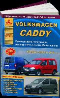 Volkswagen Caddy 2003-10 Инструкция по техобслуживанию, эксплуатации и ремонту