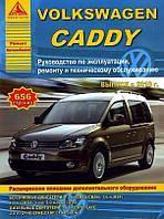 Volkswagen Caddy с 2010 Инструкция по эксплуатации, диагностике, ремонту и техобслуживанию