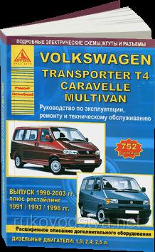 Книга Volkswagen Transporter T4 дизель Справочник по ремонту, диагностике, эксплуатации