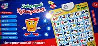 Плакат Букваренок 7002 RU (12шт) обуч, звук(рус), буквы, цифры, цвета, скороговор