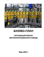 Бизнес – план (ТЭО). Маслоэкстракционный завод. МЭЗ. Переработка сои, подсолнечника, льна.