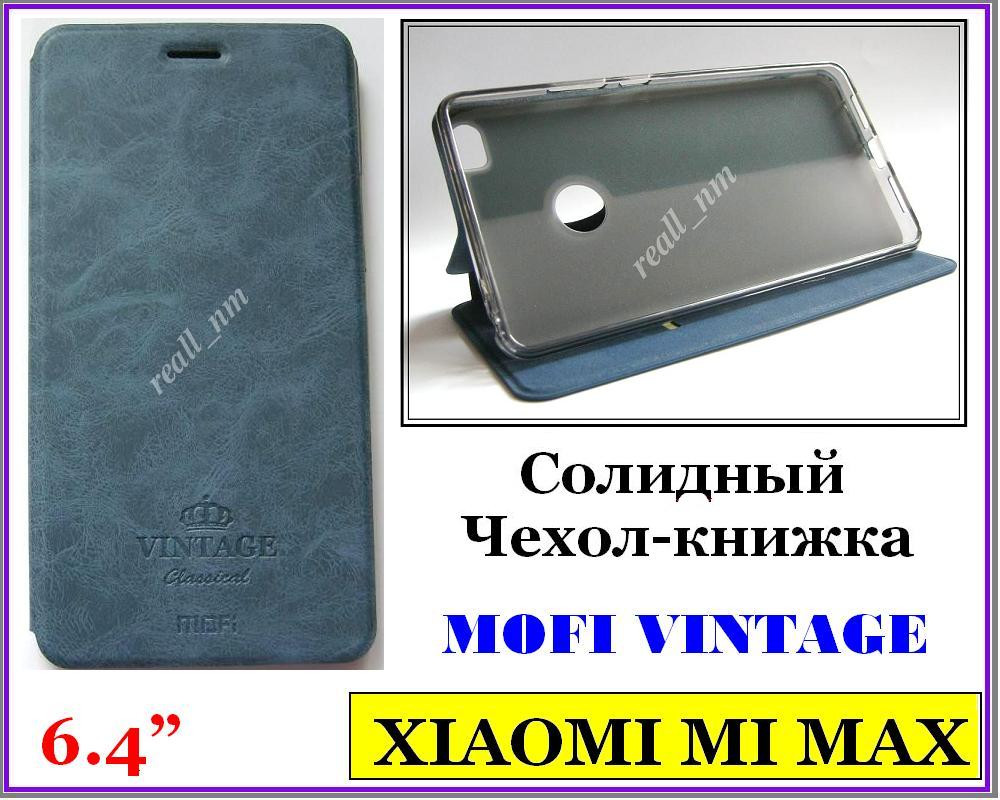 Синий чехол-книжка для Xiaomi Mi Max, чехол MOFI Vintage Original