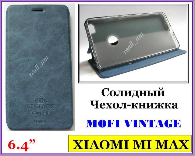 синий чехол для xiaomi mi max