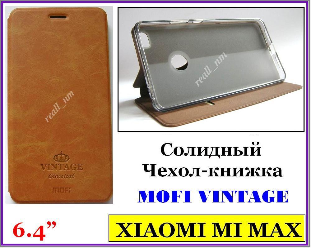 Коричневый чехол-книжка для Xiaomi Mi Max, чехол MOFI Vintage Original
