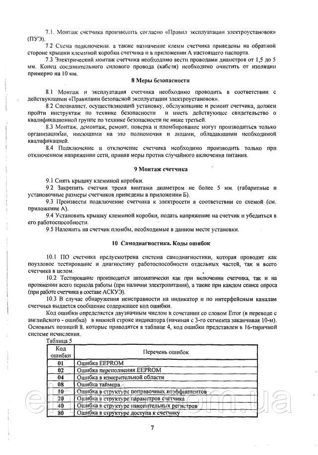 Паспорт двухтарифного счетчика СТК1-10.K52I4Zt