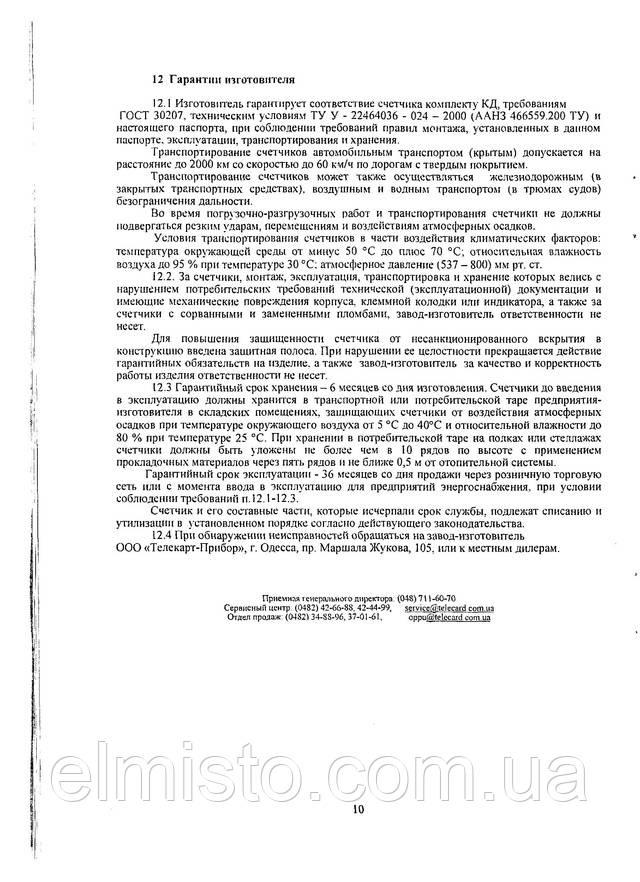 Паспорт многотарифного счетчика СТК1-10.K52I4Zt