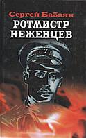 Ротмистр Неженцев. Сергей Бабаян