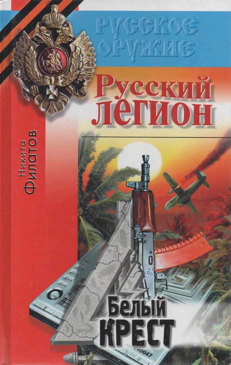 Русский легион. Белый крест. Никита Филатов