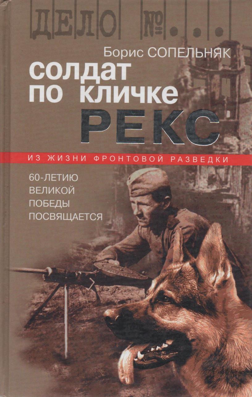 Солдат по кличке Рекс. Борис Сопельняк