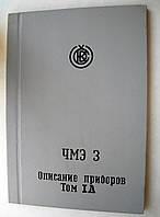 Тепловоз ЧМЭ 3 Инструкция по эксплуатации и уходу. Том 1А. Описание приборов