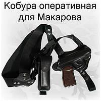 Кобура для Макарова, оперативная, двухстороняя, кожа, чехол под запасной магазин, код (006)