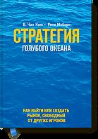 Стратегия голубого океана. Как найти или создать рынок, свободный от других игроков. Ким У. Чан Рене Моборн