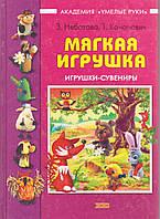 З.Неботова Т.Кононович Мягкая игрушка. Игрушки -сувениры