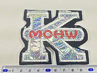 Нашивка буква K mohw цвет белый
