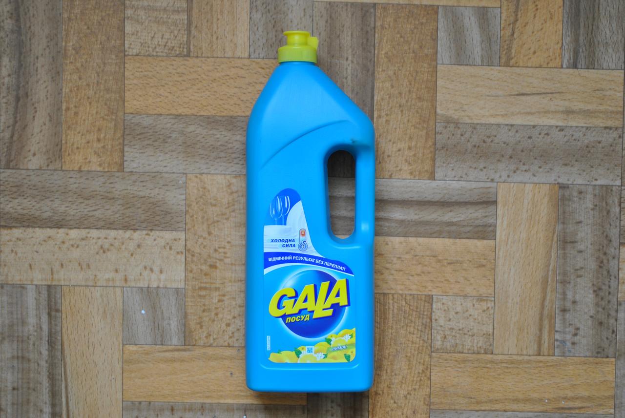 Жидкость для посуды Gala 1000 миллиграмм