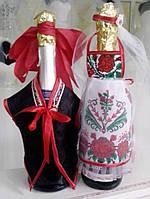 Одежки для свадебного шампанского (национальные)