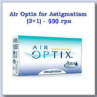 Контактные линзы AIR OPTIX Aqua for ASTIGMATISM (упаковка 3 линзы) 750 грн