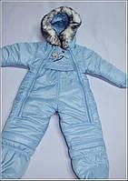 Комбинезон-трансформер  на меху голубой ( рост 74;80см)