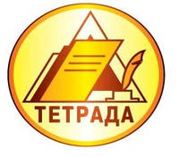"Тетради торговой марки ""ТЕТРАДА"""