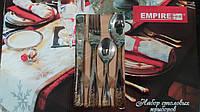 Набор столовых приборов Empire ЕМ 8813, 24 предмета