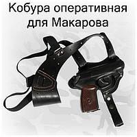 Кобура для Макарова, оперативная, кожа, код (001)